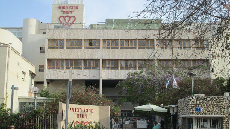 Reut Medical Center in Tel Aviv